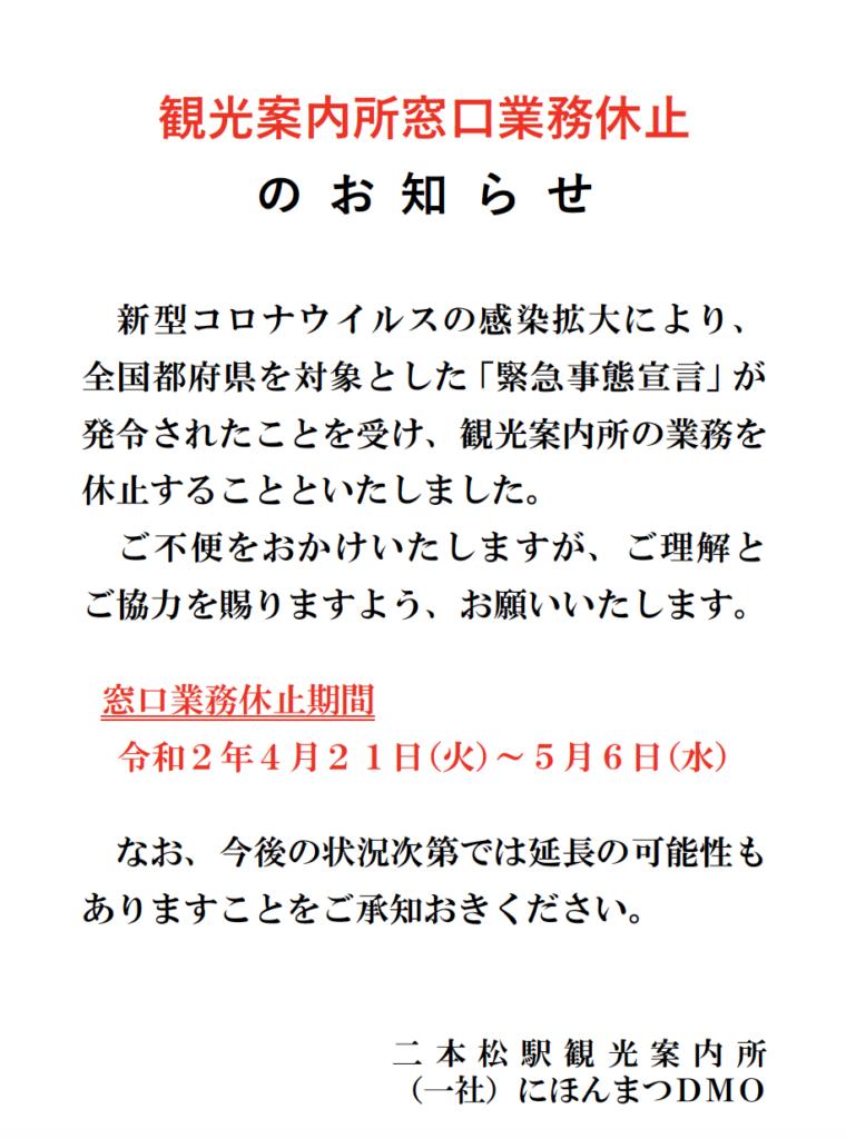 二本松駅観光案内所 休止延長のお知らせ