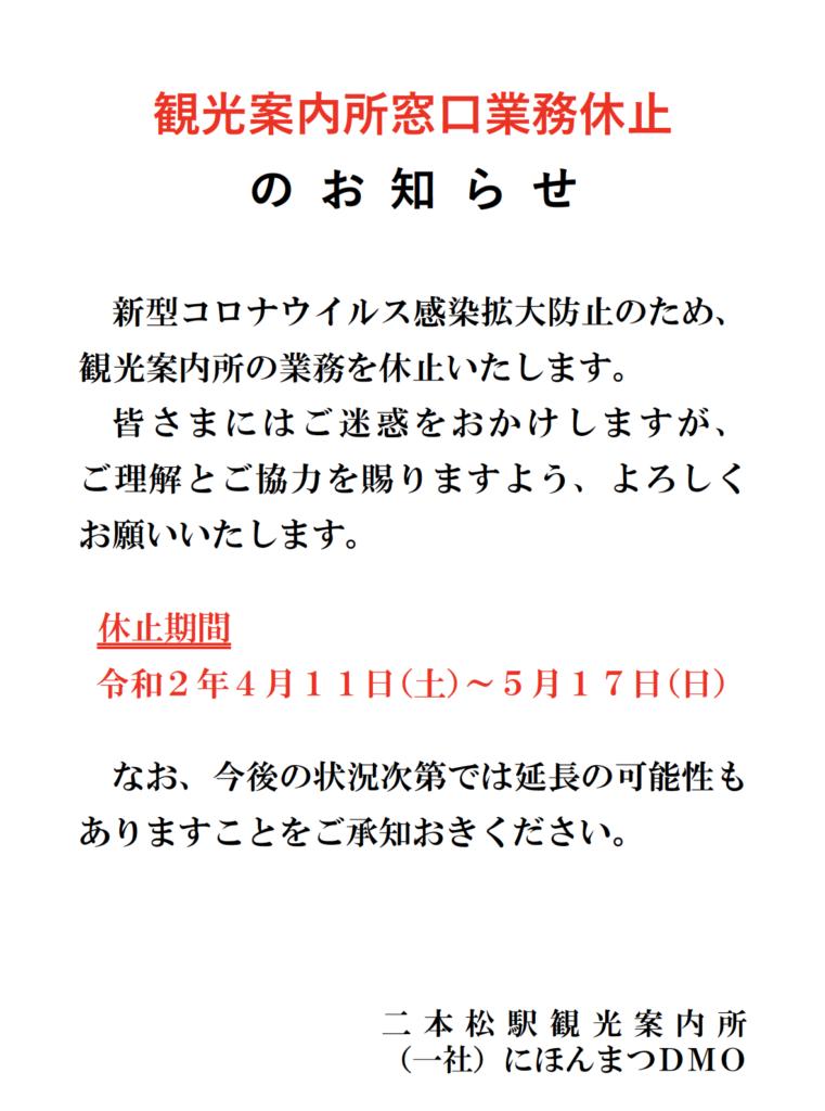 [更新]二本松駅観光案内所 休止延長のお知らせ