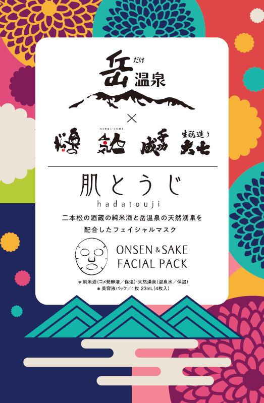岳温泉×日本酒フェイスパック誕生!!!