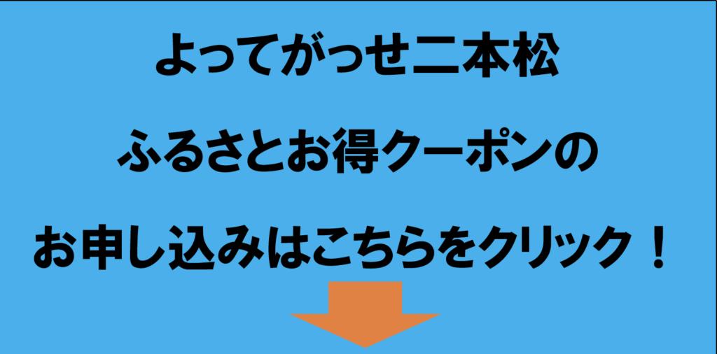 [福島県民限定]「よってがっせ二本松」宿泊プランに使えるふるさとお得クーポン