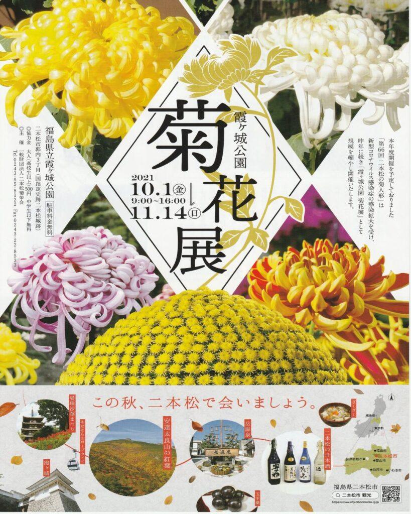 霞ヶ城公園菊花展